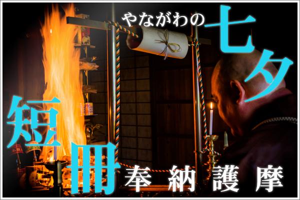 夢の里やながわ七夕イメージ画像_pop002